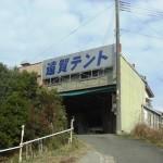 遠賀テント