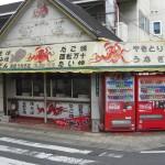 深田うなぎ店