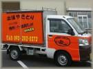 移動販売車NO2
