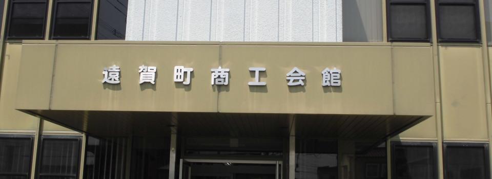 遠賀町商工会の会員企業をご紹介します。