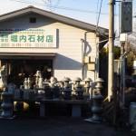 堀内石材店