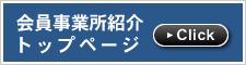 遠賀町商工会ホームページ